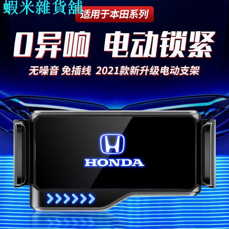 蝦米【自動開合】本田專用手機架 HONDA HRV 3代FIT 4代 5代CRV 導航支架 重力感應 車載支架