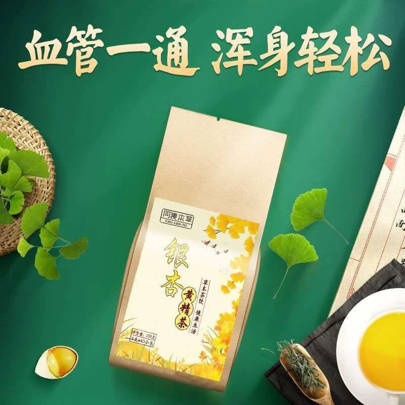 【正品】銀杏黃精茶中老年銀杏茶軟化清理輕松降三茶養生茶血管