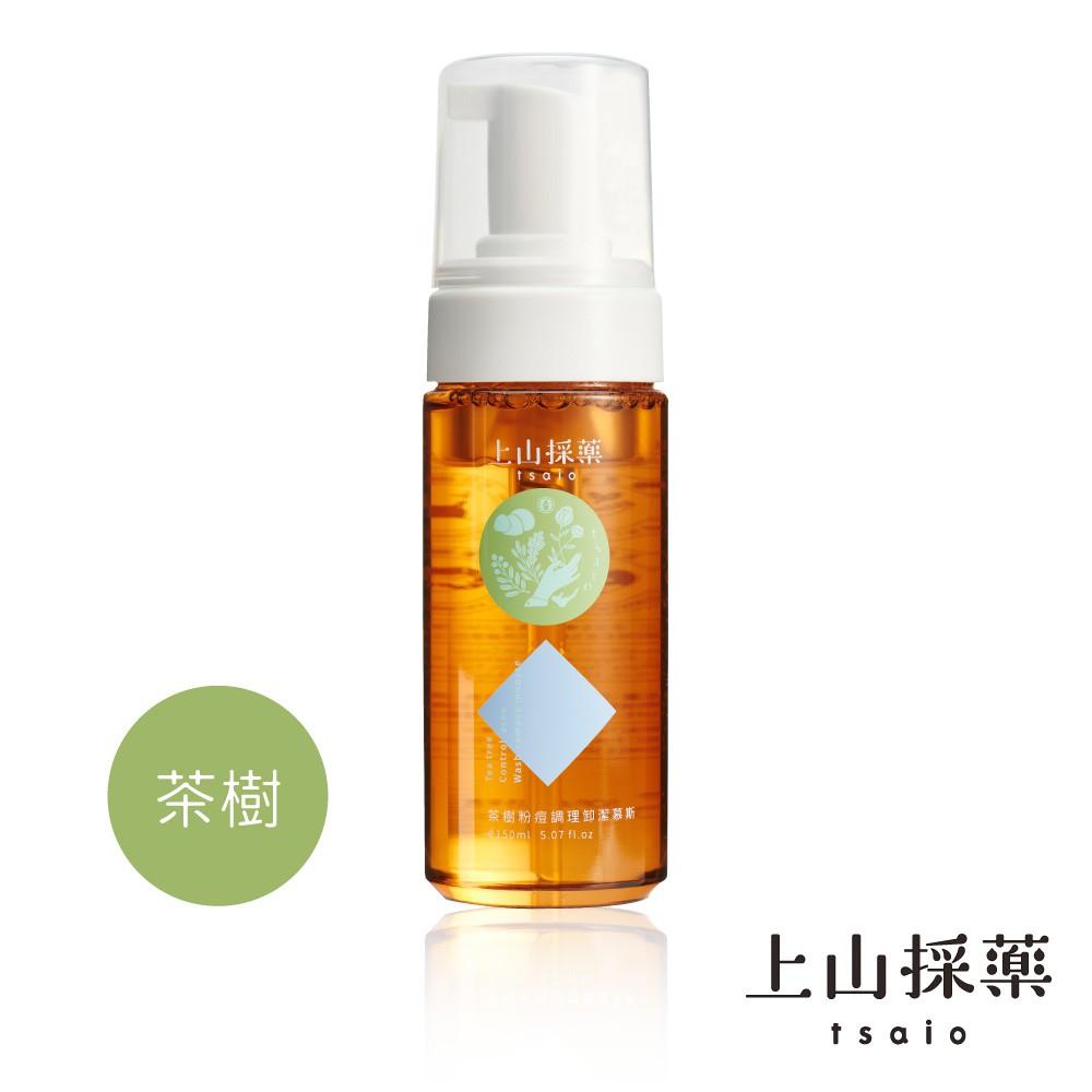 【tsaio上山採藥】茶樹粉痘調理卸潔慕斯150ml