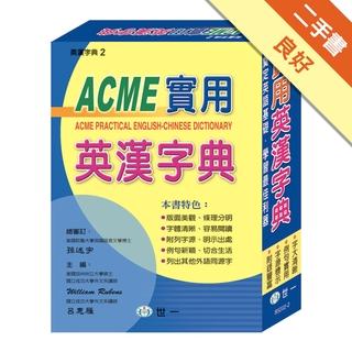 (25k)ACME實用英漢字典(P)[二手書_良好]1627 臺北市