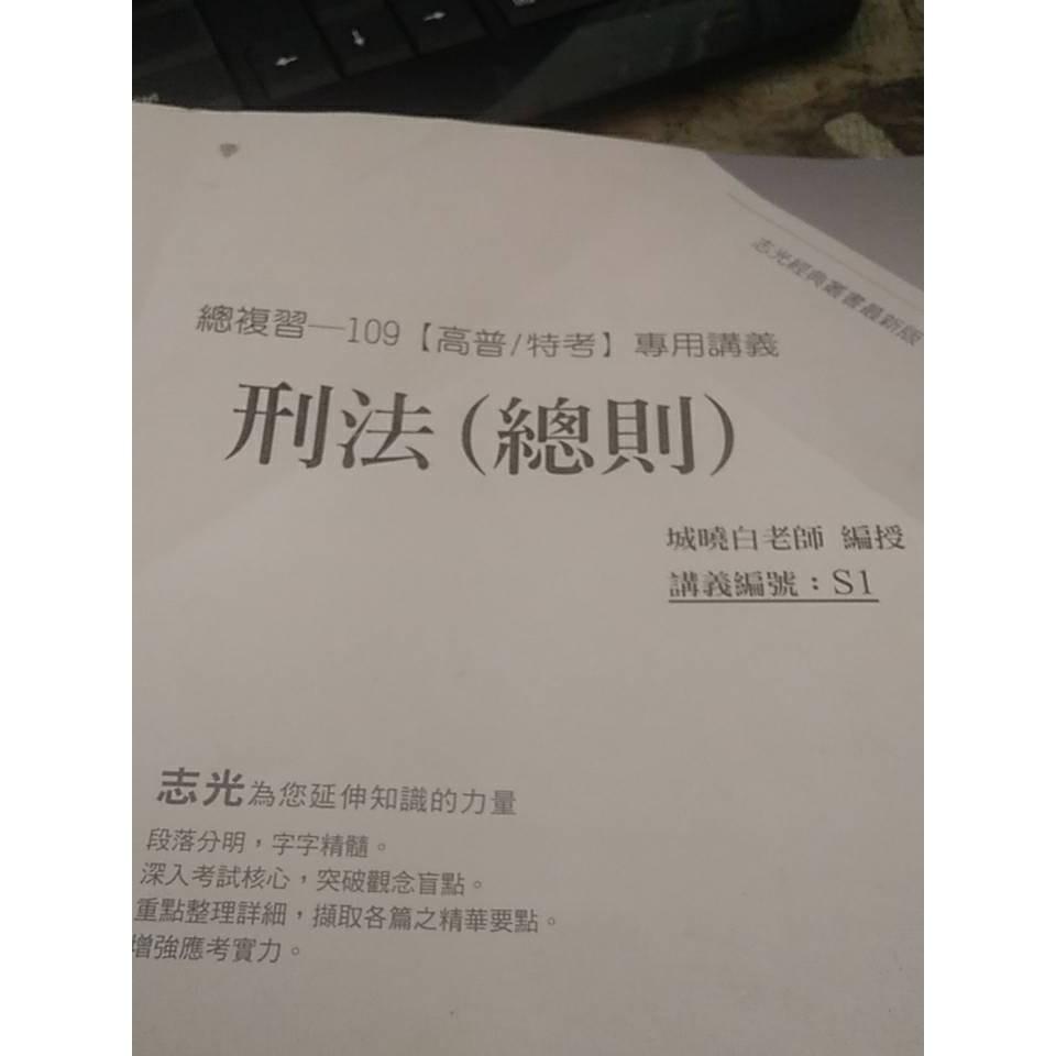 總複習109高普/特考專用講義   刑法[總則]/城曉白老師編授/講義編號:S1/志光公職