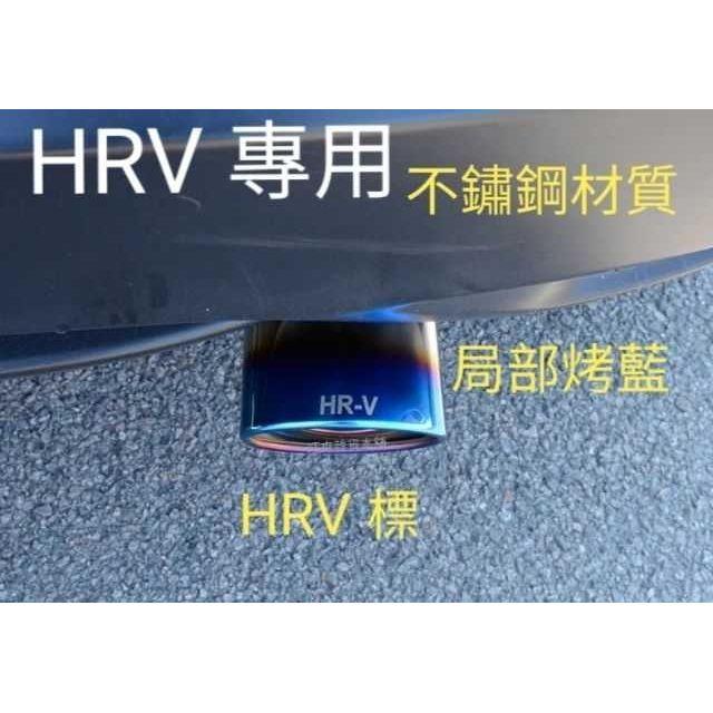 現貨不必等! 台灣高品質 本田 HRV標(烤藍色)不鏽鋼 排氣管 尾飾管 裝飾管