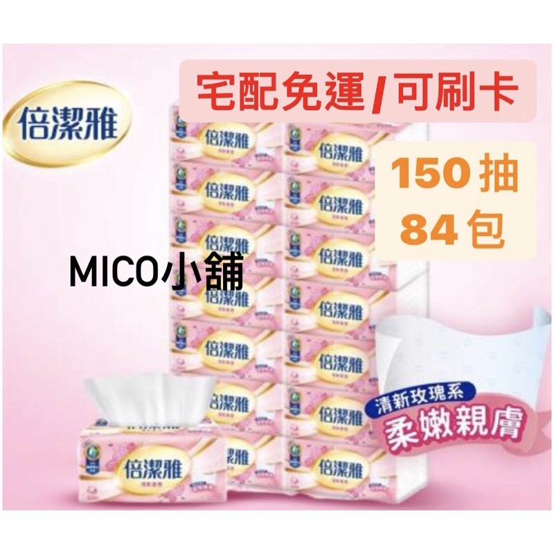 【現貨速發】mico舖🎈《尚有存》倍潔雅清新柔感抽式衛生紙150抽x14包x6袋(84包)❤Ver雜貨鋪❤