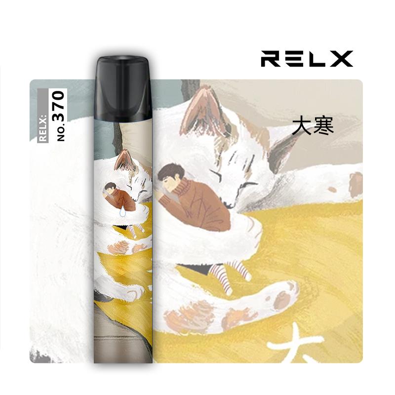 relx悅刻一代主機煙桿貼紙悅客RELX貼膜個性防划