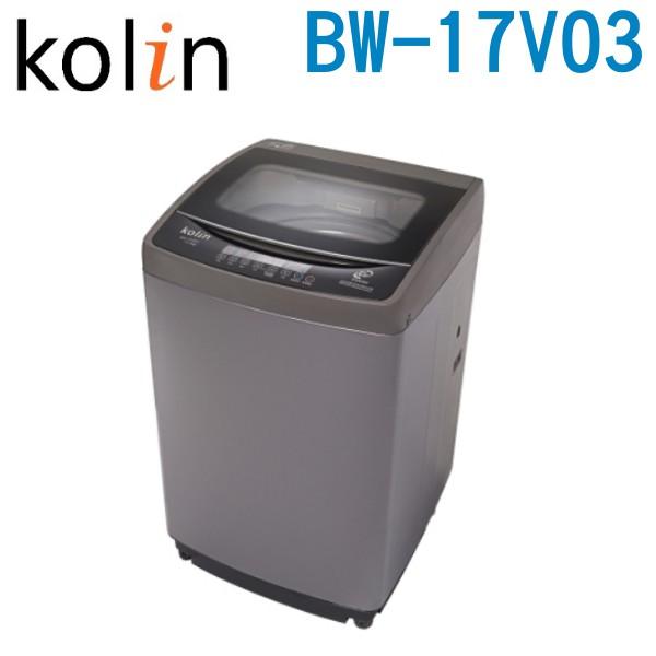 KOLIN 歌林 17公斤變頻單槽全自動洗衣機 BW-17V03