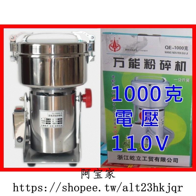 (現貨免運)[] 1000克110V 搖擺式磨粉機 藥材粉碎機中藥粉碎機 五穀磨粉機 自己磨胡椒粉最安心