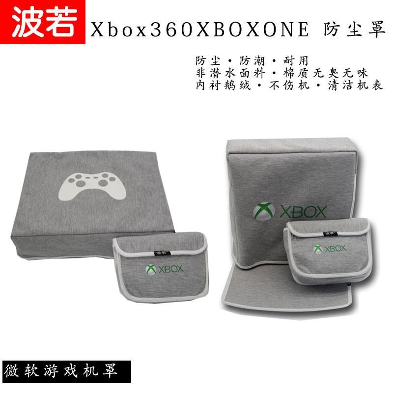 微軟Xbox Series X主機套360 E版保護套ONE天蝎座X版S版防塵罩【精品】