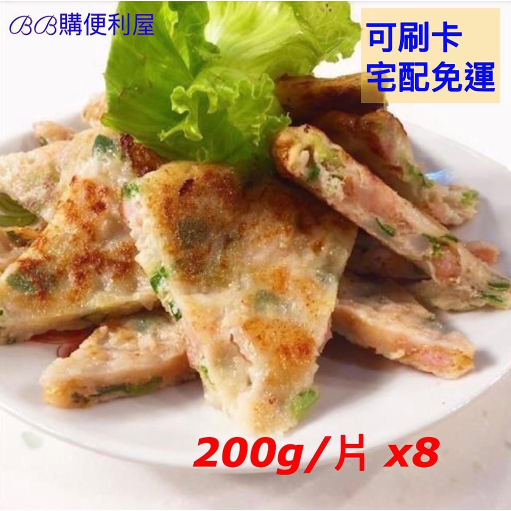 【BB購便利屋】蔣哥推薦香酥好料理泰式月亮蝦餅