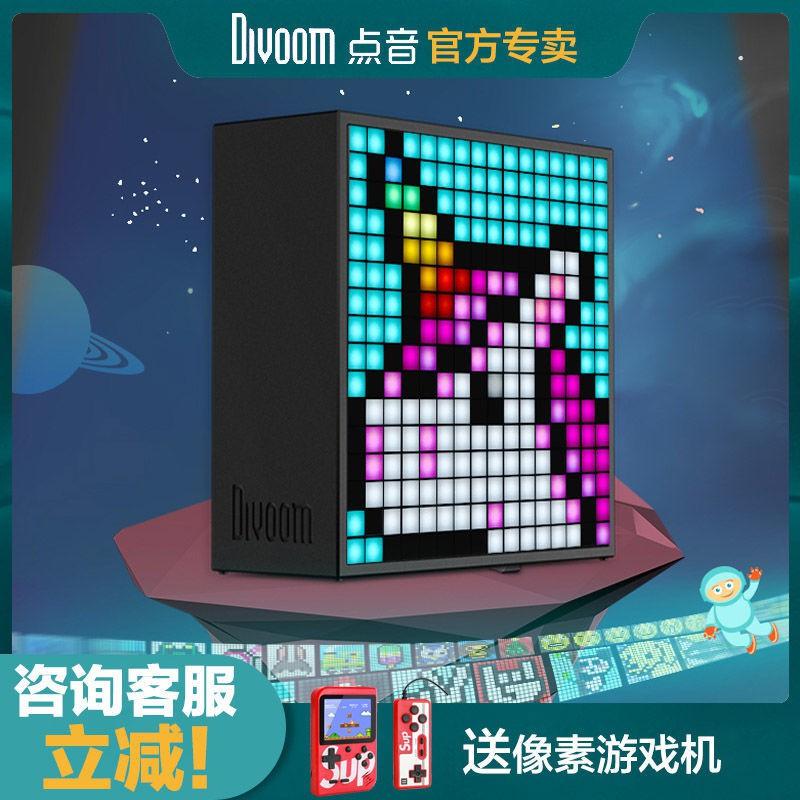 🎀精品特惠🎀Divoom Timebox-Evo像素藍牙音箱彩燈無線迷你便攜創意鬧鐘小音響