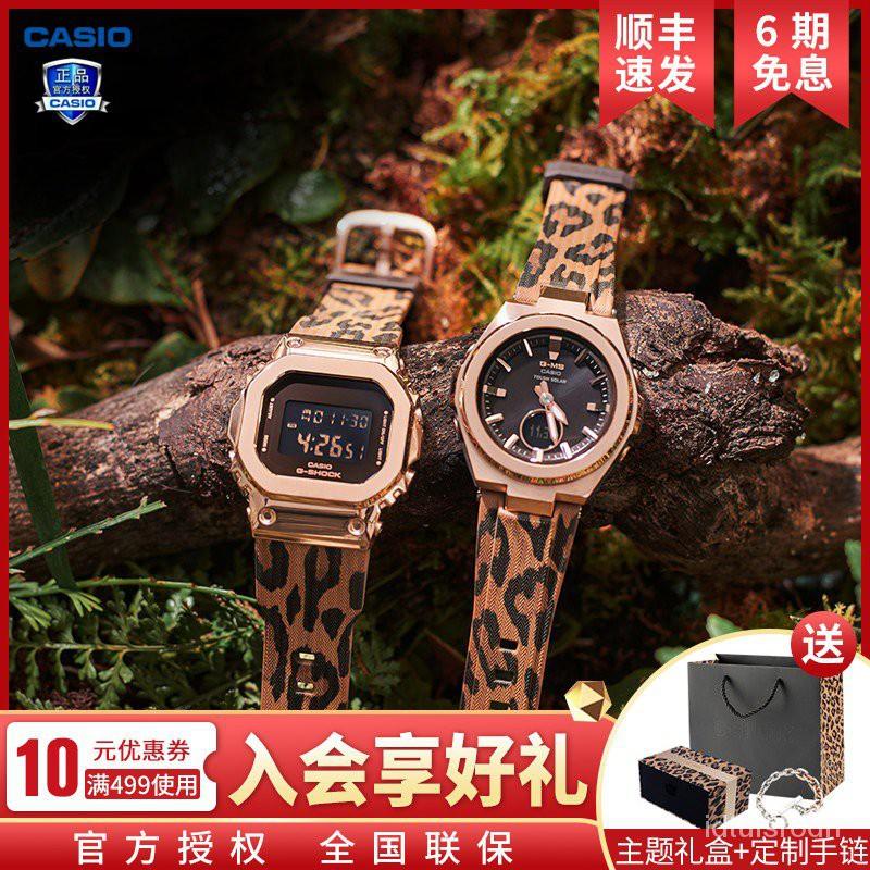 卡西歐手錶 gshock蛇紋豹紋款時尚潮流運動女錶GM-S5600/MSG-S200 sztU