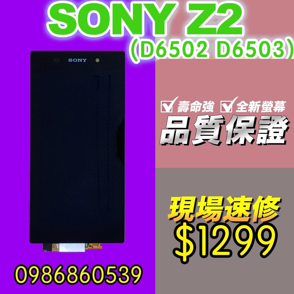 sony螢幕 SONY Z2螢幕 D6502 D6503螢幕總成 液晶 觸控螢幕 螢幕破 不顯示 異常 維修更換 索尼
