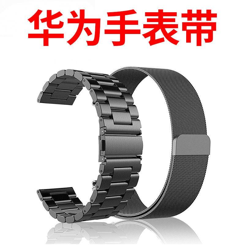 華為gt2手錶帶榮耀Magic2手錶錶帶gt金屬gt2e不銹鋼磁吸矽膠原裝2