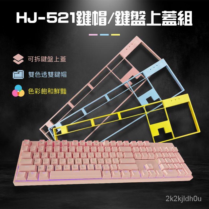 HJ-521磁吸式防塵鍵帽 自由替換鍵帽 防塵裝甲 適用HJ-521 鍵盤替換鍵帽 鍵盤可拆上蓋 WHc0