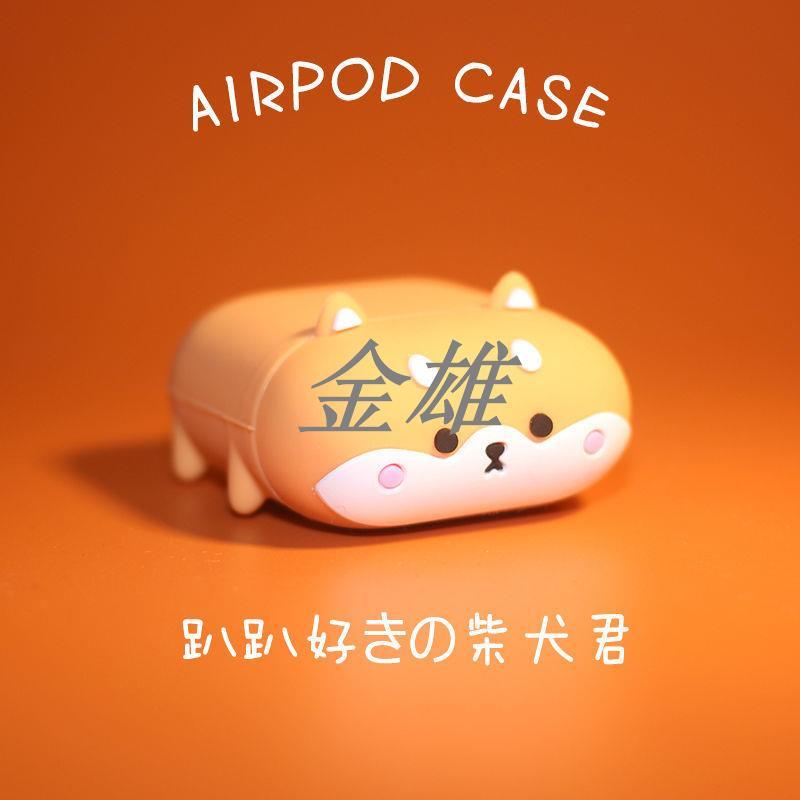 金雄有貨 限時 airpods保護套柴犬airpodspro蘋果耳機套MINISO硅膠2代k66可愛pro 藍牙耳機殼