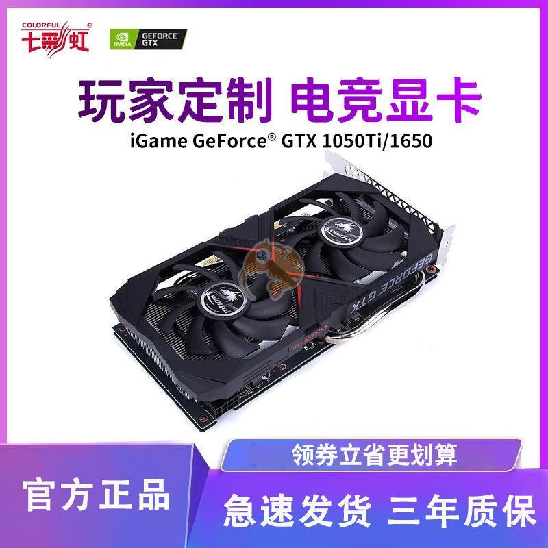 🔥低價搶購🔥 GTX 1050 1660 2060 S/Ti Ultra 戰斧 電腦吃雞游戲顯卡
