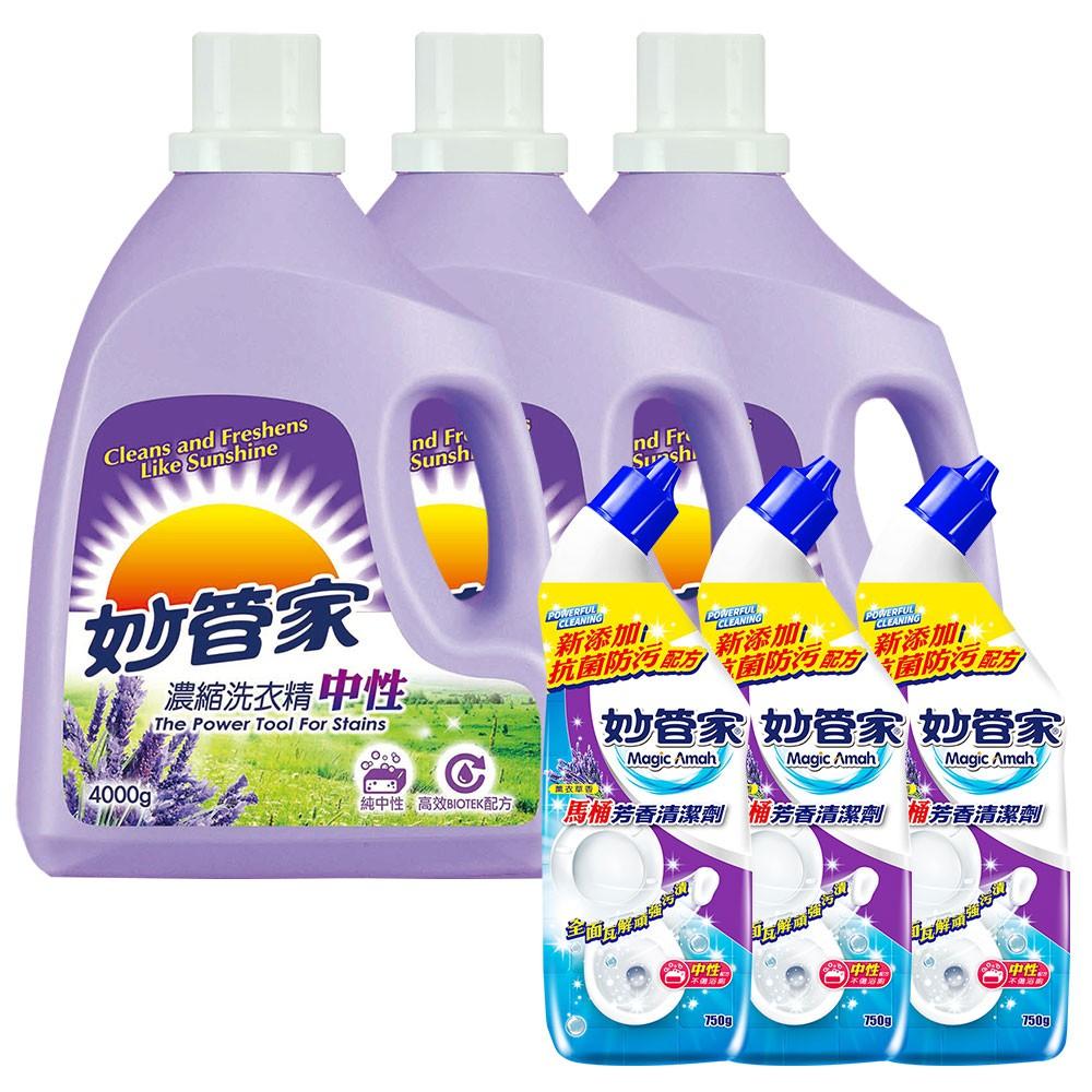 【妙管家】濃縮洗衣精(薰衣草香)4000g(3入)馬桶芳香清潔劑(薰衣草香)750g(3入)