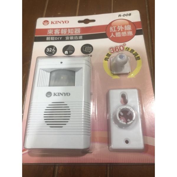 無線門鈴 來客報知器 來電鈴 紅外線人體感應 警示門鈴 防盜鈴 360度 R-008