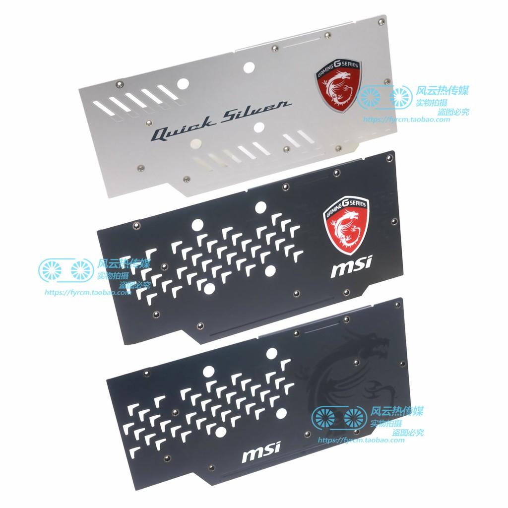 #配件#原裝msi/微星GTX1080/1070/1060顯卡背板帶燈兼容暗黑龍爵、ARMOR顯卡