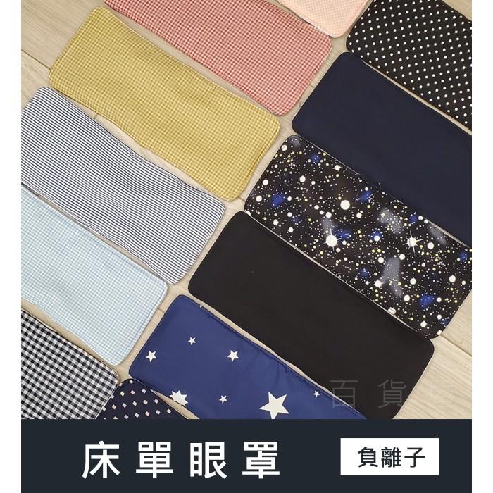 (床單製) NEFFUL 妮芙露 負離子 小資版 眼罩 (床單+一層方巾 妮美龍 特美龍) -加工品