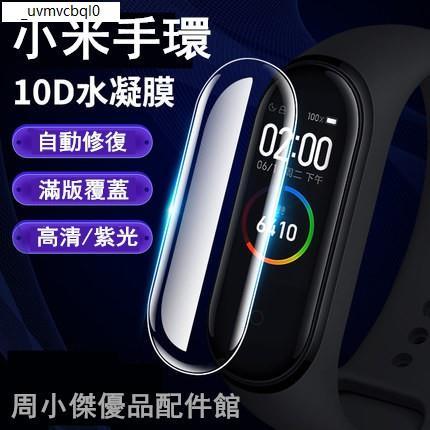 ❆台灣製熱賣❆ 小米手環 6 5 5NFC 4 4NFC 3NFC 2 水凝膜全覆蓋 螢幕保護貼 防指紋 自動修復9
