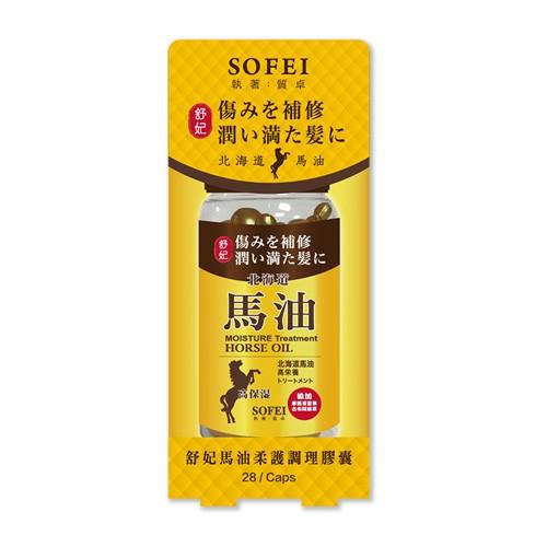 SOFEI 舒妃 馬油柔護調理膠囊(28粒入)【小三美日】免沖洗護髮 D901147