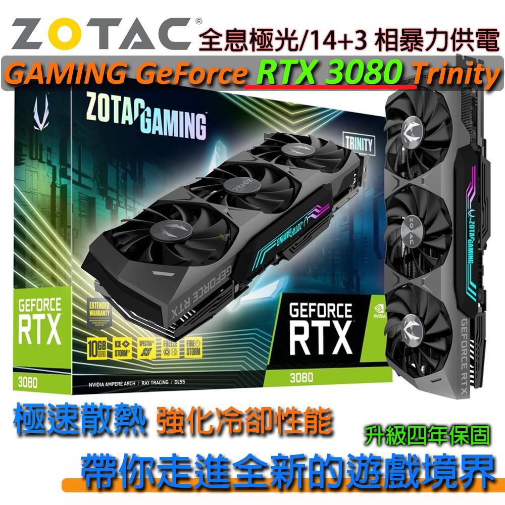 缺貨中 別再問~ZOTAC索泰 GAMING RTX3080 Trinity OC 10G 顯卡 顯示卡 RTX3070