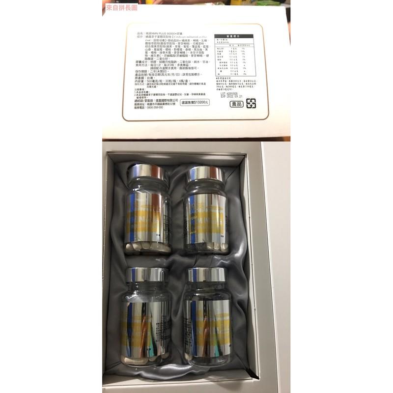 雙12精英nmn plus 20000 分售罐裝 非7500等  暢銷歐美升級版-購物台購入保證公司貨歡迎面交