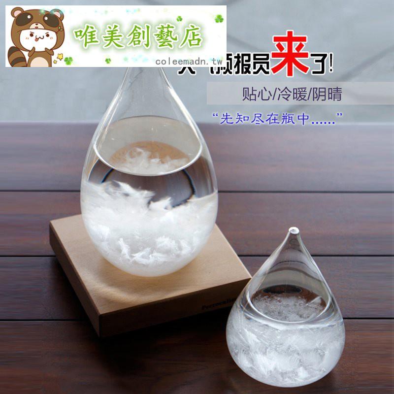 新款天氣預報瓶七彩發光風暴瓶創意玻璃工藝禮品生日禮物
