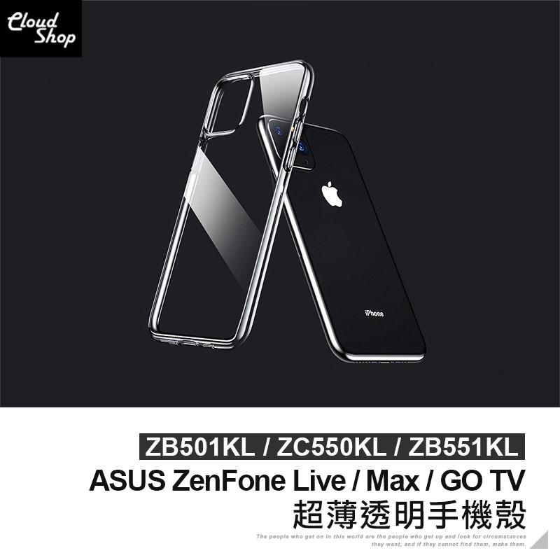 ASUS 超薄透明手機殼 ZenFone Live ZB501KL Max ZC550KL GO TV 保護殼 保護套