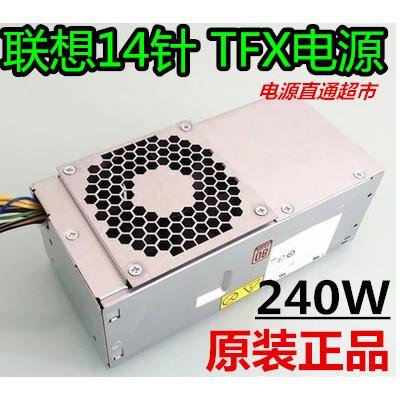 聯想IBM全新原裝電腦臺式機14針TFX小機箱電源M73 M82光寶PS-4241