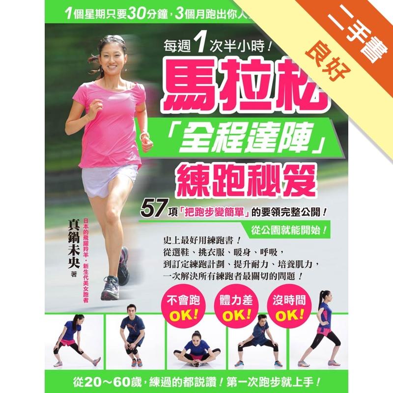 每週1次半小時!馬拉松「全程達陣」練跑秘笈:57項「把跑步變簡單」的要領完整公開‧從公園就能開始![二手書_良好]11311462687