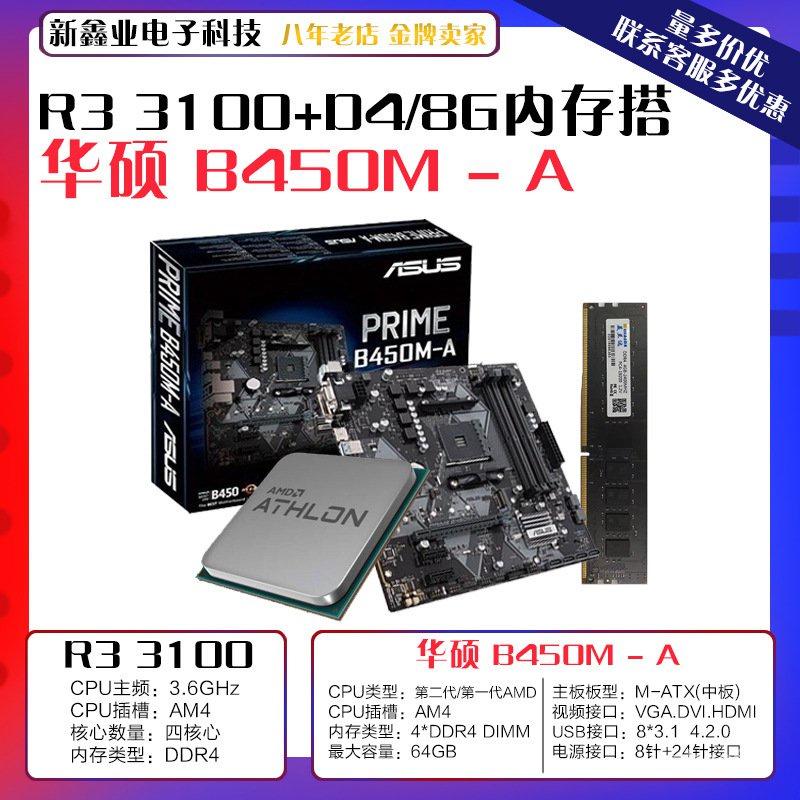 【現貨 低價批發店】適用 華碩A320 K 主板 AMD R3 3100 CPU DDR4 8G 2666 內存條套裝