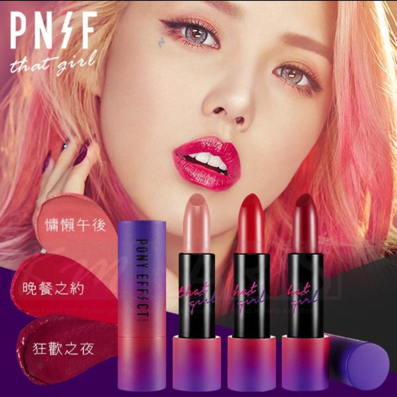 pony effect 晶潤唇膏-狂歡之夜