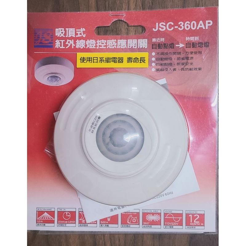 吸頂式 紅外線燈控感應開關 JSC-360AP  兩入799元