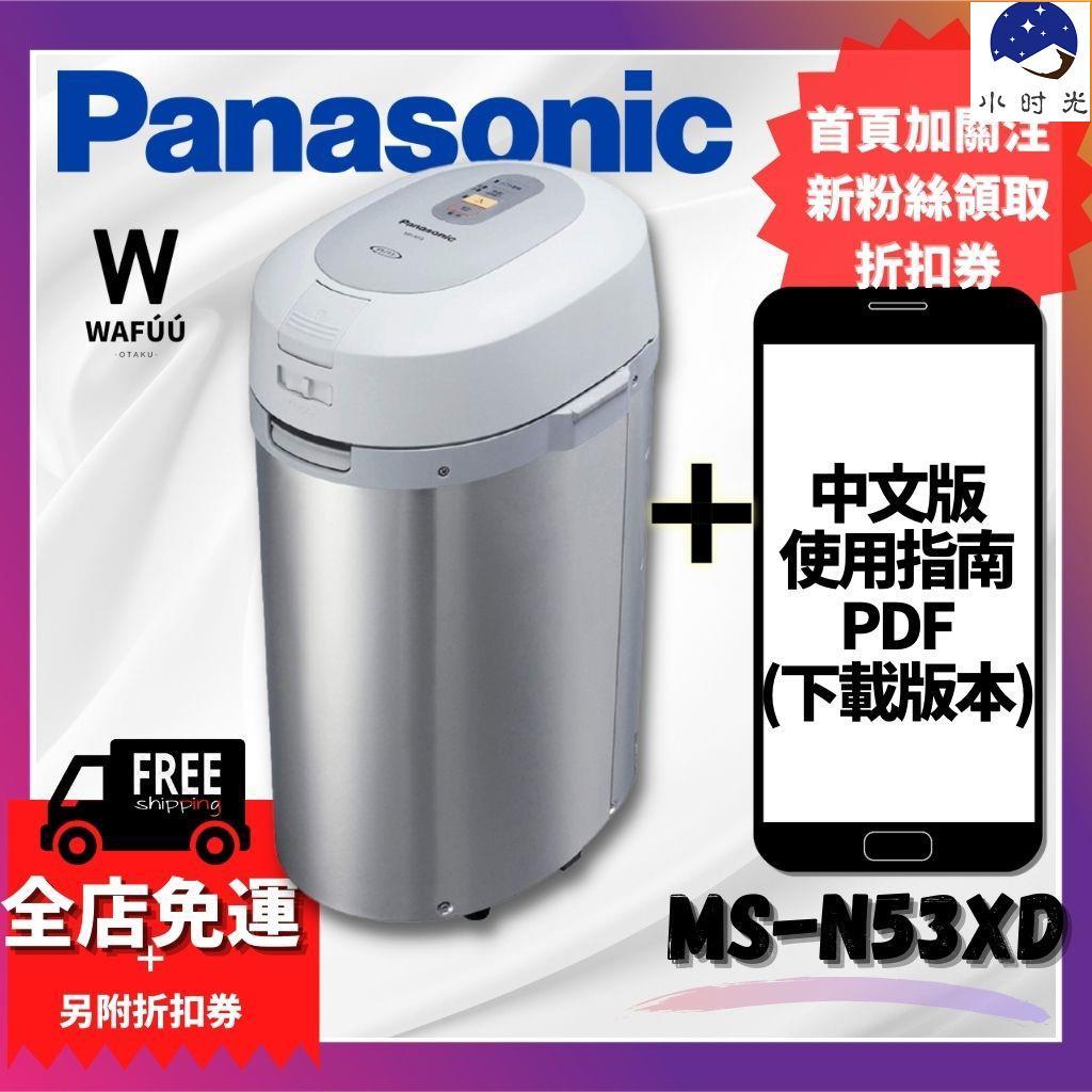【台灣*熱賣*現貨】有貨!Panasonic 最新款panasonic ms-n53xd 溫風式廚餘處理機 廚餘機除臭