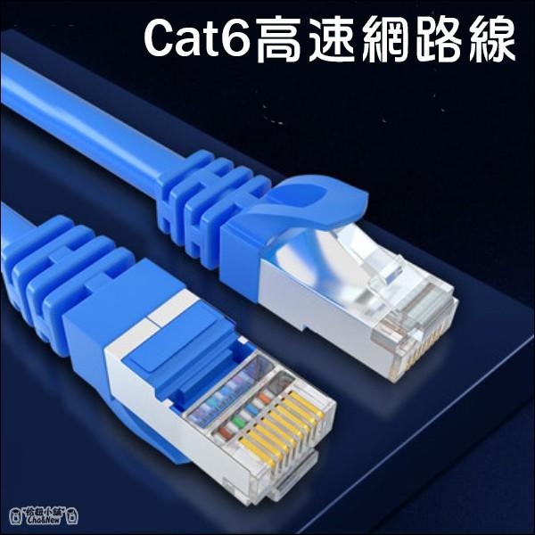 Cat6 高速網路線 5公尺 金屬接頭 網路線 電競網路線 上網 1Gbps 23AWG線芯 RJ45 5米