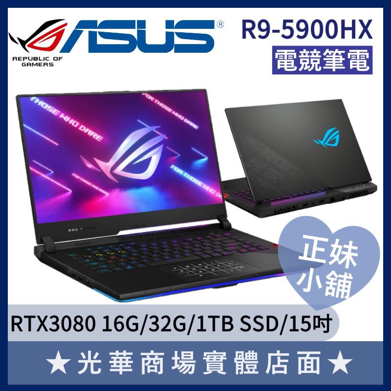 正妹小舖❤R9獨顯 G533QS-0021A5900H RTX3080/32G/1TB ROG 華碩ASUS 電競 筆電