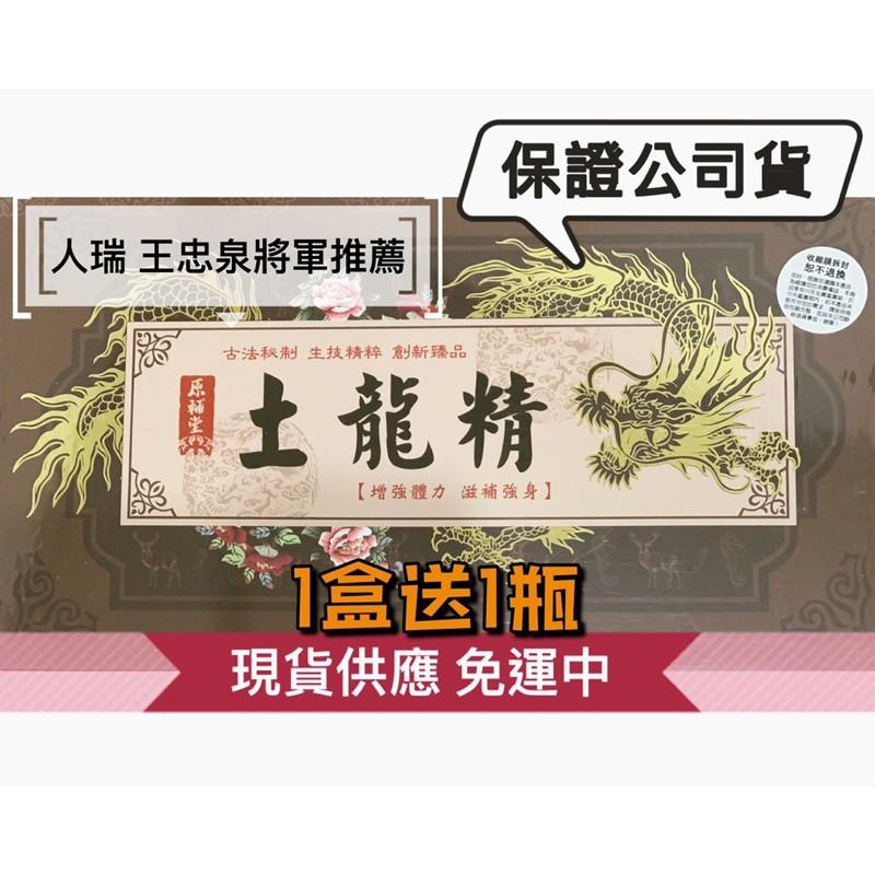 土龍精🐉 電視廣告 人瑞王忠泉推薦 現貨《原輔堂》 台灣土龍王 土龍將軍