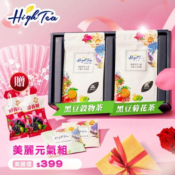 美麗元氣組|黑豆菊花茶+黑豆穀物茶禮盒