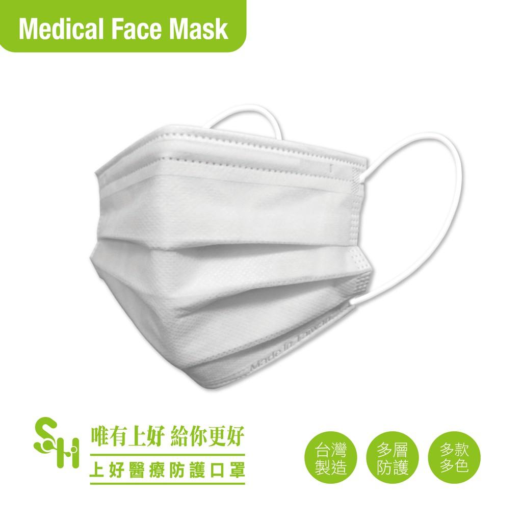 【上好生醫】成人 純潔白 50入裝 醫療防護口罩