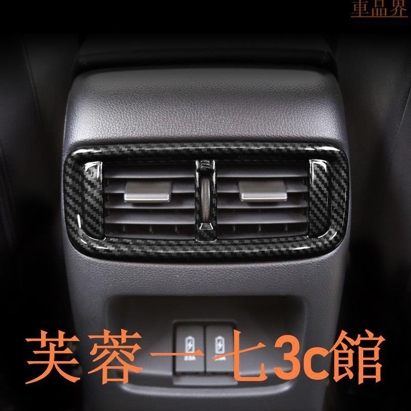 芙蓉一七3c館HONDA CRV 5代 5.5代 不鏽鋼 中央扶手箱 後排出風口裝飾框 武鋼黑 藍色 銀色本田 C