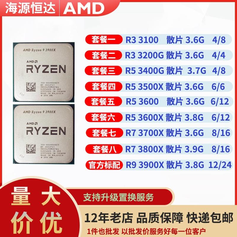 AMDr3 3100 3200g r9 3900X r7 3700x 3800x r5 3600  3400g cpu