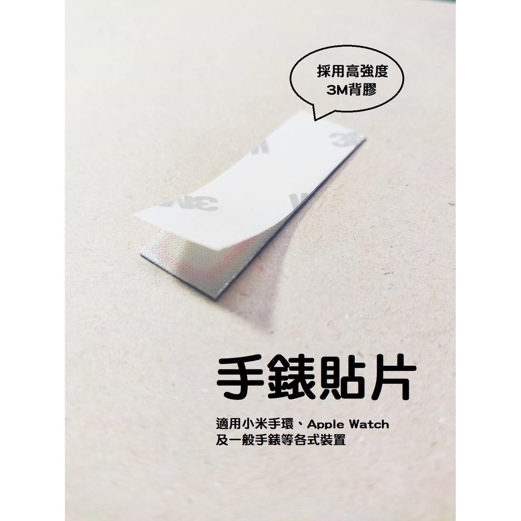 【新上市】悠遊卡 一卡通 手環貼片 小米適用 3M