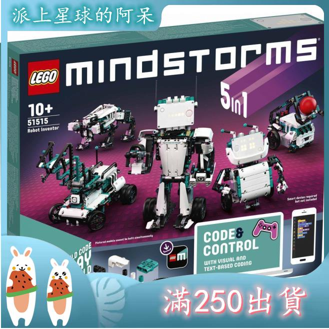 LEGO 教育系列 Mindstorms 51515 Robot Inventor 機器人發明家