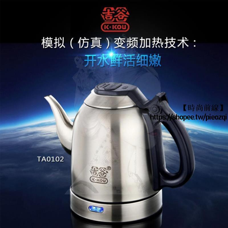 【時尚前線】吉谷電器 電熱水壺食品級304不銹鋼恒溫保溫煮水壺茶具 TA0102【購買前請聊聊詢問】