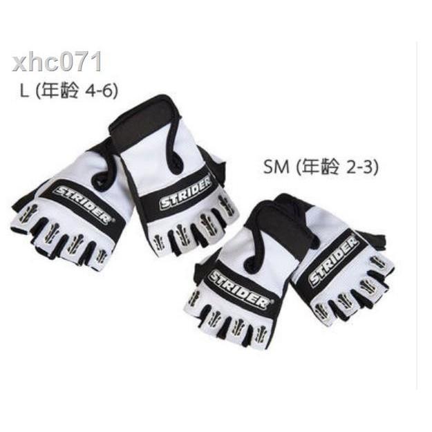 【現貨】♗STRIDER護具SM碼護肘護膝套裝手套1.5-5歲兒童平衡車滑步車熱賣