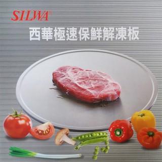SILWA西華 極速保鮮解凍板 (30cm) 可當烤盤耐刮耐磨 高雄市