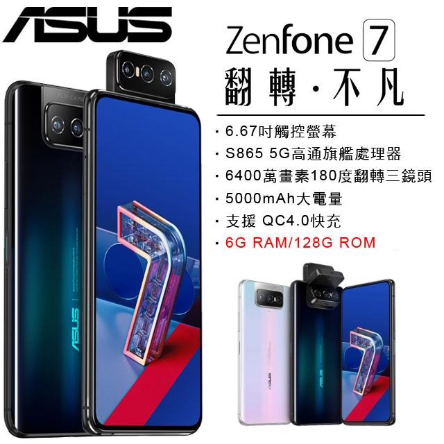 【原廠認證福利品】 ASUS ZenFone 7 8G/128G ZS670KS 黑(6.67吋、5G)