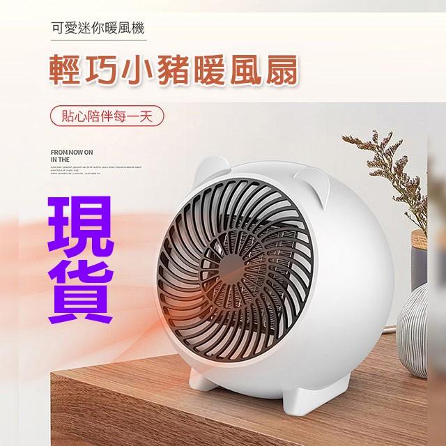 【現貨】智慧控溫110V省電安全輕巧可愛小豬暖風扇/電暖器/暖風機
