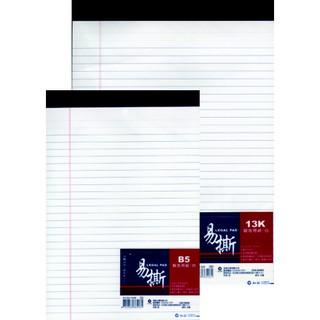 摩斯小舖~加新 易撕報告紙 企劃紙 便條紙 計算紙 11K 18K 25K 30K  A4 B5 A5 白色 新北市